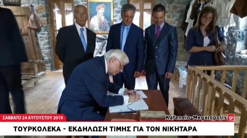 Τουρκολέκα- Εκδήλωση για τον Νικητάρα παρουσία του προέδρου της Δημοκρατίας