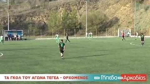 ArcadiaPortal.gr Τα γκολ του αγώνα Α.Ο. Τεγέας - Ορχομενός