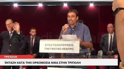 ΑrcadiaPortal.gr Θερμό επεισόδιο  κατά την ορκωμοσία Νίκα στην Τρίπολη