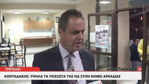 Arcadia Porta.gr Κονταδάκης: Θα είναι υψηλά τα ποσοστά της ΝΔ στον νομό Αρκαδίας