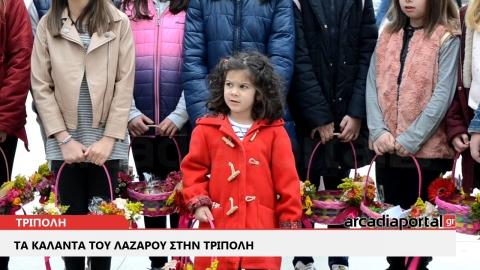 ArcadiaPortal.gr Τα κάλαντα του Λαζάρου στην Τρίπολη