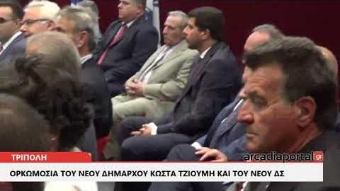 ArcadiaPortal.gr Ορκωμοσία του νέου δημάρχου Κώστα Τζιούμη και του νέου Δημοτικού Συμβουλίου