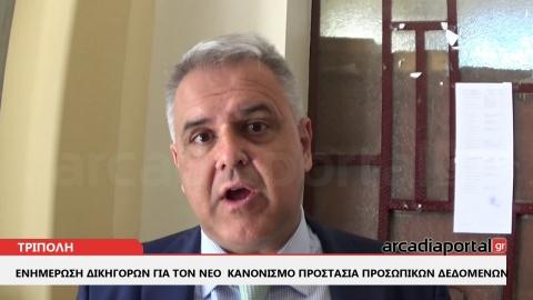 ArcadiaPorta.gr Ενημέρωση δικηγόρων για τα προσωπικά δεδομένα