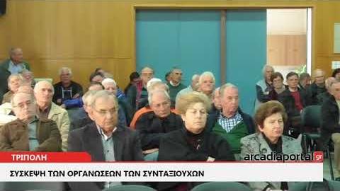 ArcadiaPortal.gr Σύσκεψη των οργανώσεων των συνταξιούχων στην Τρίπολη