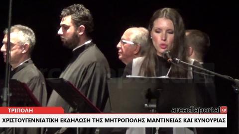 ArcadiaPortal.gr Χριστουγεννιάτικη εκδήλωση της Μητρόπολης Μαντινείας και Κυνουρίας στην Τρίπολη