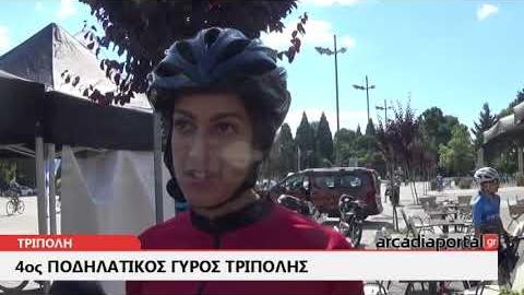 ArcadiaPortal.gr 4ος ποδηλατικός γύρος Τρίπολης