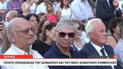 ΑrcadiaPortal.gr Ορκίστηκε ο Γιώργος Καμπύλης και το νέο δημοτικό συμβούλιο Βόρειας Κυνουρίας