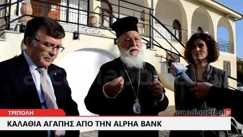 ArcadiaPortal.gr Καλάθια αγάπης από την Alpha Bank