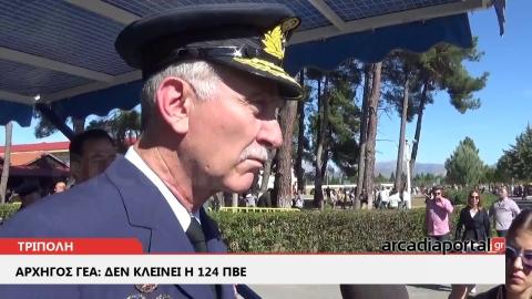 ArcadiaPortal.gr Αρχηγός ΓΕΑ από Τρίπολη: Δεν κλείνει η 124 ΠΒΕ