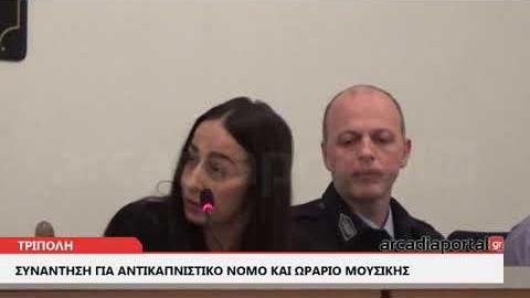 ArcadiaPortal.gr Οι επιχειρηματίες ενημερώθηκαν για αντικαπνιστικό και ωράριο μουσικής