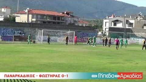 ArcadiaPortal.gr Φιλικό: Παναρκαδικός-Φωστήρας 0-1