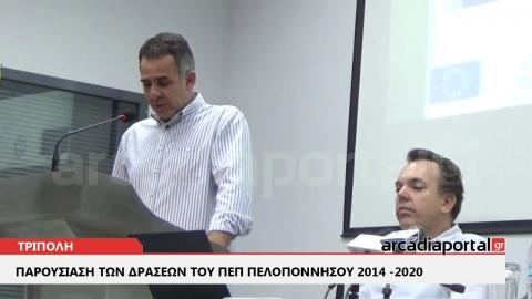 ArcadiaPortal.gr Παρουσίαση των Δράσεων του ΠΕΠ Πελοποννήσου 2014 -2020