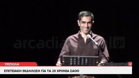 ArcadiaPortal.gr Εκδήλωση για τα 20 χρόνια ΣΑΟΟ