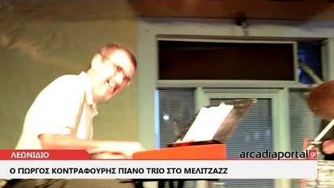 ArcadiaPortal.gr Ο διεθνούς φήμης πιανίστας Γιώργος Κοντραφούρης στο Μελιτζάzz