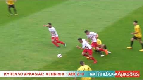 ArcadiaPortal.gr Τελικός Κυπέλλου Αρκαδίας: Λεωνίδιο-ΑΕΚ Τρίπολης 2-0