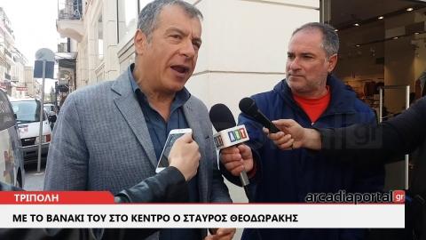 ArcadiaPortal.gr Με το βανάκι του ο Σταύρος Θεοδωράκης στο κέντρο