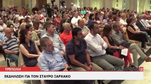 ArcadiaPortal.gr Eκδήλωση για τον Σταύρο Ξαρχάκο