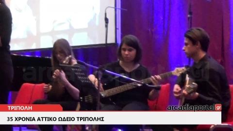 ArcadiaPortal.gr Συναυλία για τα 35 χρόνια του Αττικού Ωδείου Τρίπολης