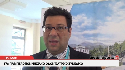 ArcadiaPortal.gr Πρώτη μέρα του Παμπελοποννησιακού Οδοντιατρικού συνεδρίου στην Τρίπολη
