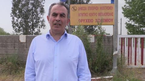 Αδαμίδης Γεώργιος - Δήλωση στην Μεγαλόπολη για τις πωλήσεις μονάδων της ΔΕΗ