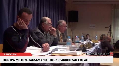 ArcadiaPortal.gr Κόντρα μεταξύ των δύο πρόεδρων στο ΔΣ Τρίπολης