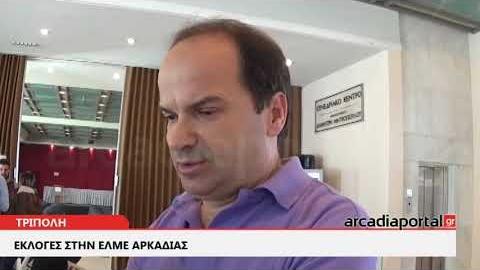 ArcadiaPortal.gr Μικρή η συμμετοχή στην εκλογοαπολογιστική συνέλευση της ΕΛΜΕ Αρκαδίας