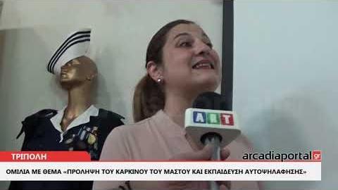 ArcadiaPortal.gr Βασιλική Ψυχογιού: Καρκίνος του μαστού: Ας κάνουμε τον προληπτικό μας έλεγχο
