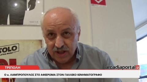 ArcadiaPortal.gr Σωτήρης Λαμπρόπουλος: Από τη γειτονιά του Αγίου Τρύφωνα Τρίπολης στη μεγάλη οθόνη