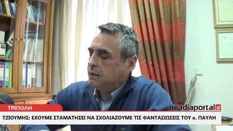 ArcadiaPortal.gr Τζιούμης: Έχουμε σταματήσει να σχολιάζουμε τις φαντασιώσεις του κ. Παυλή