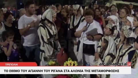 ArcadiaPortal.gr Tο έθιμο του Κλήδονα  στα Αλώνια της Μεταμόρφωσης στην Τρίπολη