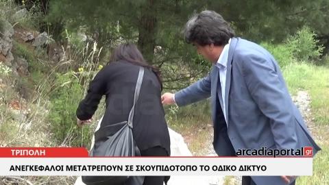 ArcadiaPortal.gr Οργή και αγανάκτηση για την ρίξει απορριμμάτων στο οδικό δίκτυο