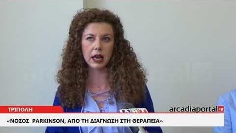 ArcadiaPortal.gr Νόσος του Πάρκινσον: Συμπτώματα και αντιμετώπιση