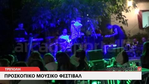 ArcadiaPortal.gr 4o Προσκοπικό μουσικό φεστιβάλ Τρίπολης