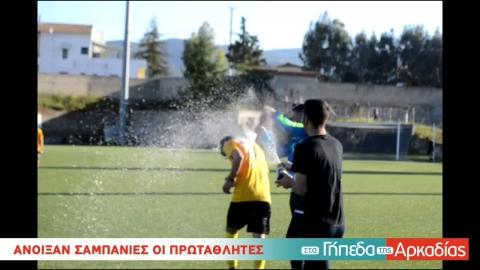 Arcadia Portal.gr Άνοιξαν σαμπάνιες οι πρωταθλητές