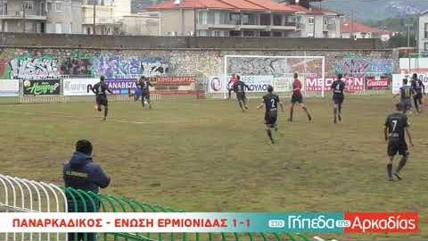 ArcadiaPortal.gr Παναρκαδικός - Ένωση Ερμιονίδας 1-1