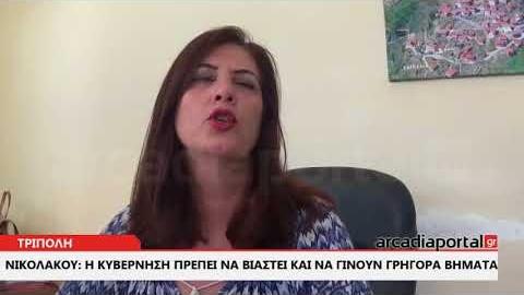 ΑrcadiaPortal.gr Νικολάκου: Είναι δεδομένη υπογραφή της ΣΔΙΤ για τη διαχείριση των απορριμμάτων