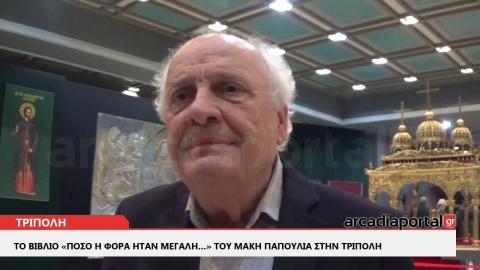 ArcadiaPortal.gr Παρουσιάστηκε το βιβλίο «Πόσο η φόρα ήταν μεγάλη…» του Μάκη Παπούλια στην Τρίπολη
