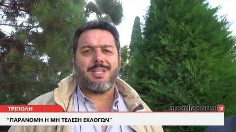 """ArcadiaPortal.gr Καταγγελίες για την αναβολή των εκλογών στην """"Ένωση"""""""