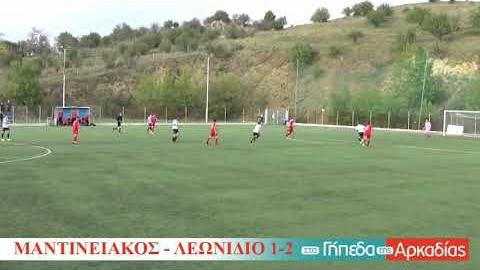ArcadiaPortal.gr Τα γκολ του αγώνα Μαντινειακός - Λεωνίδιο 1-2