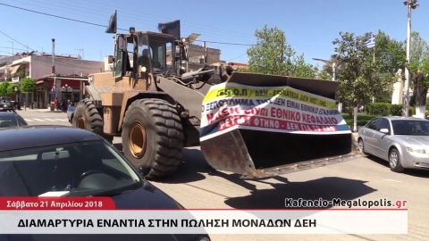 Μεγαλόπολη: Μηχανοκίνητη διαμαρτυρία ενάντια στην πώληση μονάδων ΔΕΗ