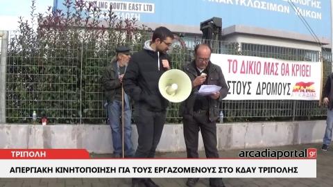 ArcadiaPortal.gr  Aπεργιακή συγκέντρωση των εργαζόμενων του ΚΔΑΥ Τρίπολης