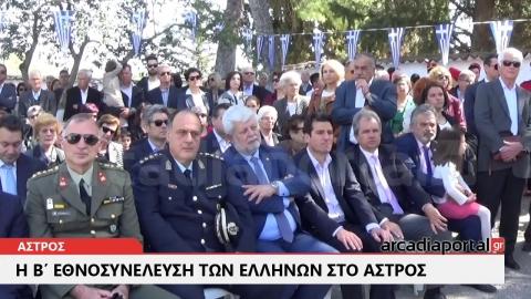 ArcadiaPortal.gr Ο εορτασμός της 195ης Επετείου της Β Εθνοσυνέλευσης στο Άστρος