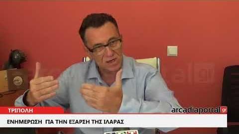 ArcadiaPotal.gr Ενημέρωση  για την έξαρση της ιλαράς