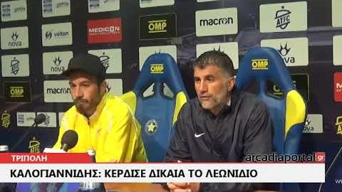 ArcadiaPortal.gr Καλογιαννίδης: Το Λεωνίδιο πήρε δίκαια το Κύπελλο