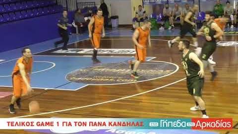 ArcadiaPortal.gr Ξεκίνησαν οι τελικοί στην Α2 ΕΚΑΣΚΕΝΟΠ