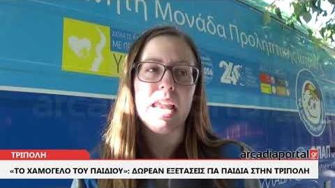 ArcadiaPortal.gr Προληπτικές εξετάσεις από το «Το Χαμόγελο του Παιδιού» στην Τρίπολη