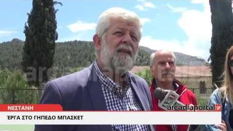 ΑrcadiaPortal.gr Έργα στο γήπεδο μπάσκετ της Νεστάνης
