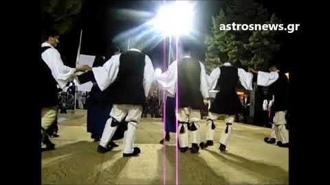 Astrosnews.gr - Παραδοσιακοί χοροί στο Άστρος