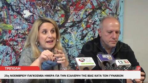ArcadiaPortal.gr Απολογισμός της λειτουργίας του Ξενώνα Φιλοξενίας Γυναικών Θυμάτων Βίας