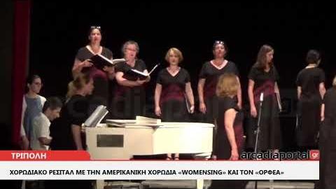 ArcadiaPortal.gr Χορωδιακό ρεσιτάλ  στην Τρίπολη